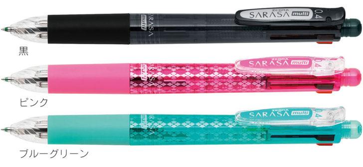 サラサマルチ0.4カラーラインナップ