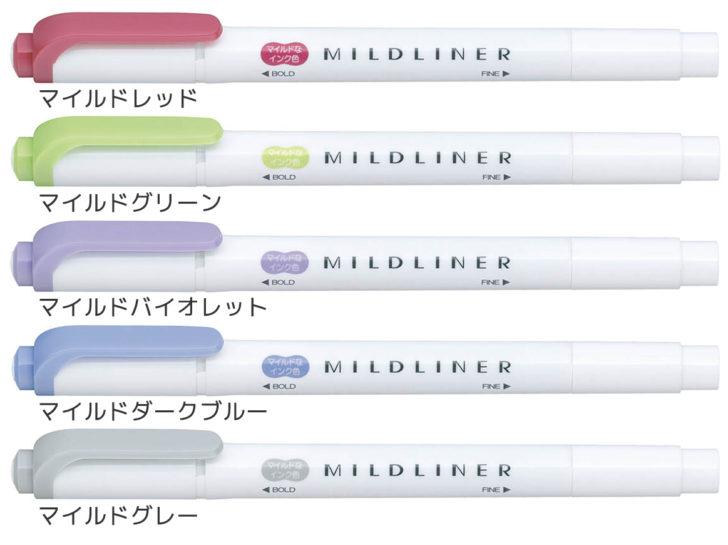 マイルドライナーの渋マイルドカラー