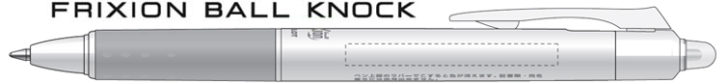 フリクションノック白軸名入れ印刷範囲