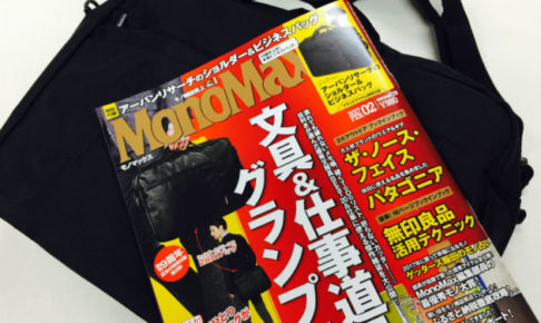 MONOMAX2017