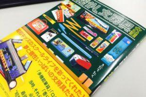 懐かしい昭和文具
