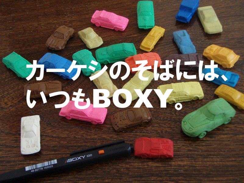BOXYペン名入れ