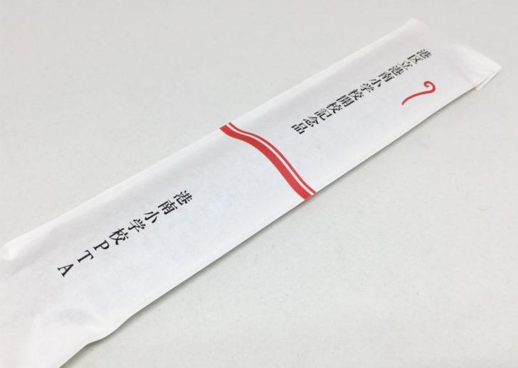 鉛筆セットのし袋入れ