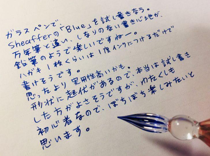 ガラスペン試し書き