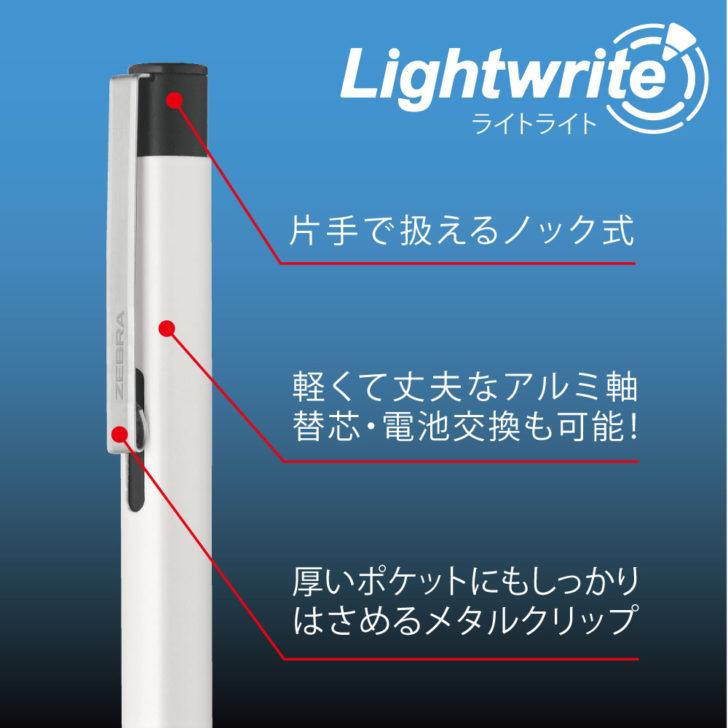 ライトライトの特徴