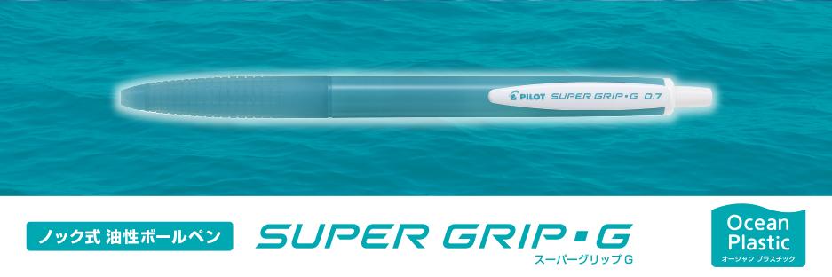 スーパーグリップオーシャンプラスチック