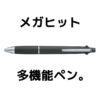 三菱鉛筆・ジェットストリーム4&1(0.5or0.7)名入れご注文ページ
