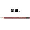 三菱鉛筆・ユニ名入れご注文ページ